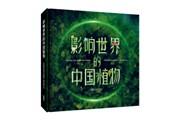 《影响世界的中国植物》:一部植物寻宗记,讲述起源于中国的特色植物