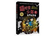 《超时空少年1》一部拓宽视野、培养想象力和理性思维能力的儿童长篇科幻冒险小说