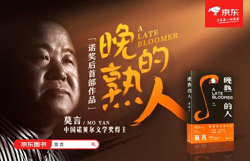 莫言获诺奖后首部作品:《晚熟的人》将在京东直播开售