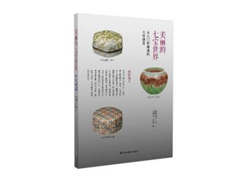 七宝烧工如何制成?本书详细分享七宝艺术