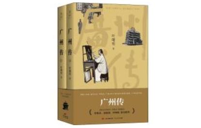 """广州是如何从""""化外之地""""变成繁华之城的?本书一一解答"""