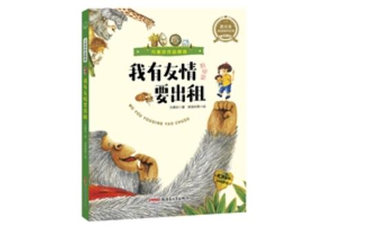方素珍精选作品集,用童真故事道出孩子心中好奇与疑问