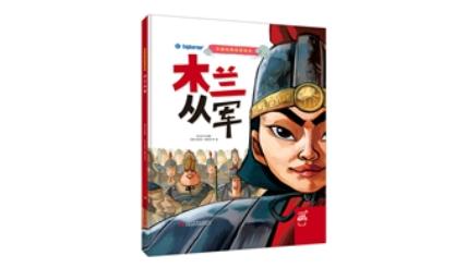 木兰故事经典改编,以现代目光翻新民间传说角色形象