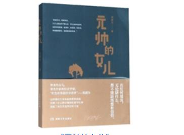 《元帅的女儿》:历经曲折的中国革命,苦难辉煌的磨练