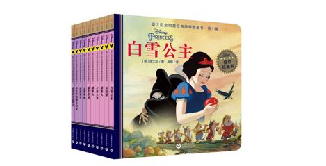经典故事图画书重现迪士尼,原汁原味趣味十足