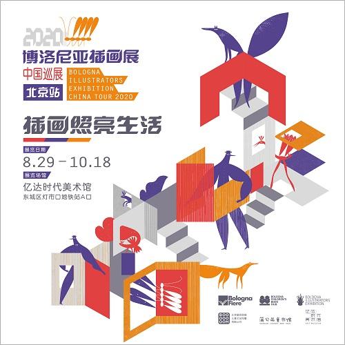 2020博洛尼亚插画展中国巡展北京站启航,让插画点亮生活