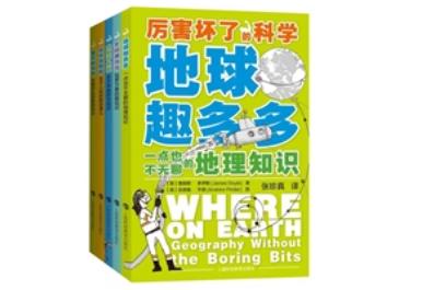 这五册书涵盖百科内容,助力读者快乐学习知识