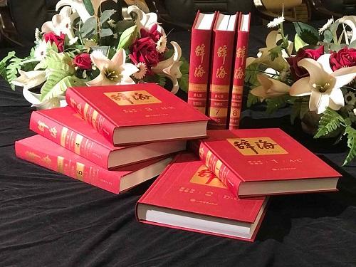 打造传世精品,《辞海》(第七版)2020上海书展隆重首发