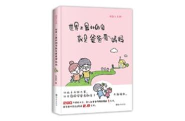 世界上最好的家是什么样子?本书为爸爸妈妈提供育儿新思路