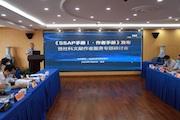 开学术出版规范之先河,助力中国由学术大国迈向学术强国——《作者手册》发布暨社科文献作者服务研讨会举行
