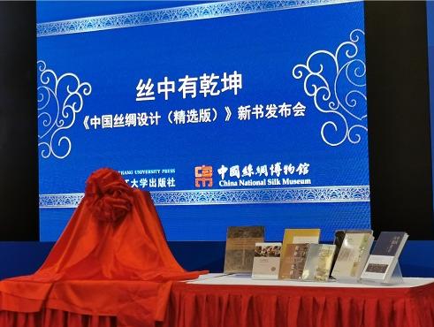 丝中有乾坤:《中国丝绸设计(精选版)》新书发布会在沪召开