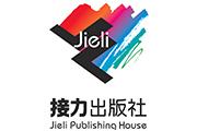 2020年上海书展,接力出版社20本好书陪你度过书香夏日