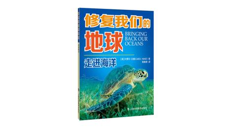 海洋为何处于危机?本书阐述应对海洋环境变化方法