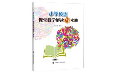 英语老师如何确立课堂新理念?《小学英语课堂教学解读与实践》全方位解读