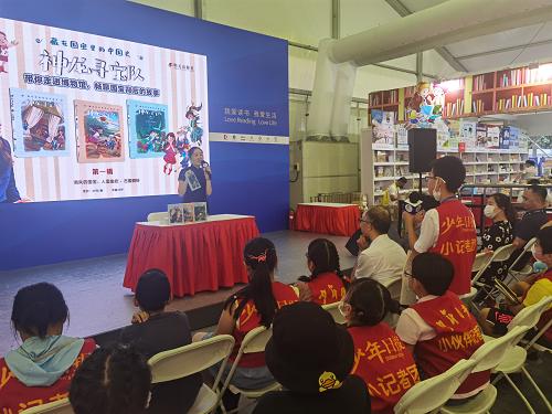 """谷清平作品""""神龙寻宝队——藏在国宝里的中国史"""" 亮相2020上海书展"""