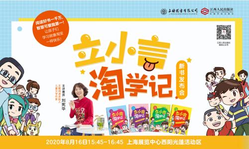 """快乐""""淘学""""——《立小言淘学记》系列新书首发会在上海举行"""