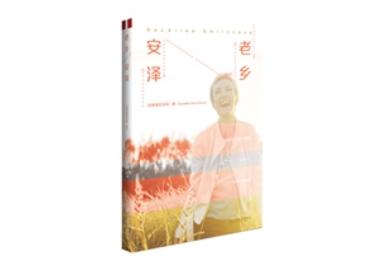 拉脱维亚人看乡村,《老乡安泽》向世界展示中国社会主义新农村画卷
