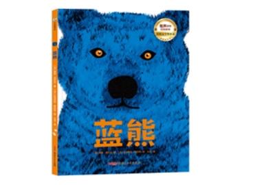 一只蓝熊与孩子间的偶遇,人与自然之间的爱与冲突
