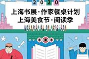"""上海书展""""作家餐桌计划"""":让文学在舌尖上跳舞"""