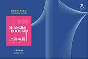 2020上海书展大复盘:上海社长谈上海书展