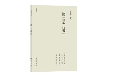 """读""""三大行书"""",阐释中国文化理想"""