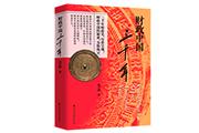"""通变古今财""""智"""" 探求未来财""""慧"""" ——读刘守刚《财政中国三千年》"""