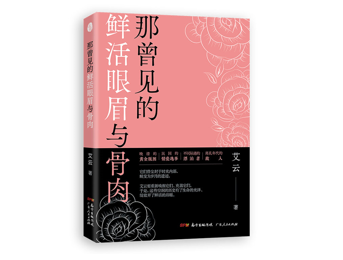 打破散文与小说的秩序——艾云散文集《那曾见的鲜活眼眉与骨肉》线上新书分享会成功举办