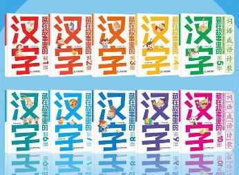 《藏在故事里的汉字》:全方位感受汉字魅力