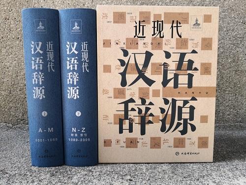 平凡原来不寻常,《近现代汉语辞源》还原百余年前词语的模样