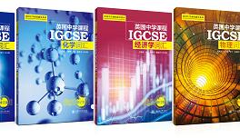 """探索国际化教育——""""英国中学课程IGCSE学科词汇系列""""出版手记"""