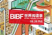 """""""BIBF世界阅读季""""8月26日云上开启 京东图书是唯一电商合作伙伴"""