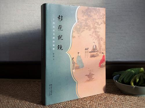 """一书读懂""""二十四品""""美学传统——《移花就镜:二十四品诗书画印通释》出版"""