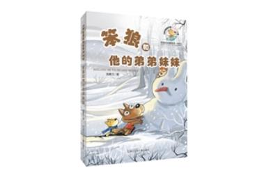 用爱带给孩子成长的勇气 ——《笨狼的故事》销售两百万册纪念及新书《笨狼和他的弟弟妹妹》出版