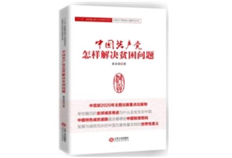 中国特色减贫道路蕴含的中国智慧密码是什么?本书一一道来