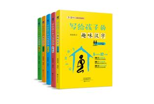 """从生活中最常用汉字下手,""""书画合一""""为孩子带来趣味学习"""