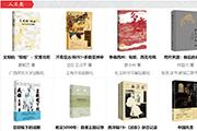 2020年8月百道好书榜·人文类(20本)