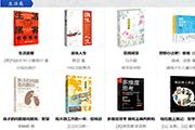 2020年8月百道好书榜·生活类(20本)