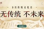"""重拾传统文化根脉 京东图书携手中华书局打造""""传统文化月"""""""