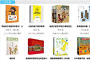 2020年8月百道好书榜·少儿类(20本)