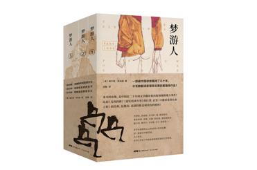 启发米兰·昆德拉创作《不能承受的生命之轻》的经典——布洛赫代表作《梦游人》中文版首次面世