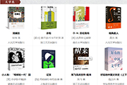 2020年8月百道好书榜·文学类(20本)