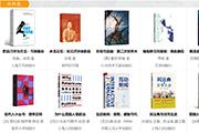 2020年8月百道好书榜·社科类(20本)