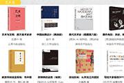 2020年8月百道好书榜·艺术类(20本)