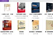 2020年8月百道好书榜·主题出版类(20本)