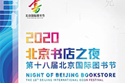 2020年年1-7月,北京市实体书店增加了431家