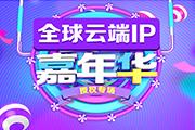 """京纪圈主办""""全球云端IP嘉年华"""" 为IP授权行业复苏提供新思路"""