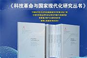 创新开拓世界科技史研究新领域——《科技革命与国家现代化研究丛书》新书发布暨出版座谈会在京举行