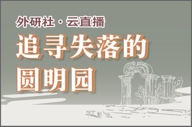 """纪念圆明园罹难160年 外研社举办""""追寻失落的圆明园""""云直播"""