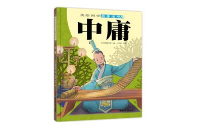"""专为青少年启蒙国学,再解经典""""四书"""""""