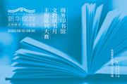 """""""新华绽放—商务印书馆文教读书月""""主题陈列大赛图辑之一"""